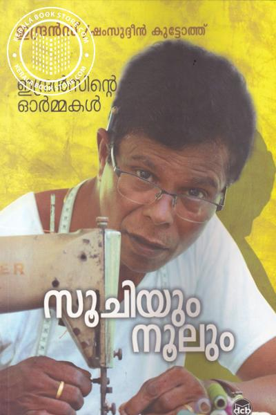 Cover Image of Book Soochiyum Noolum