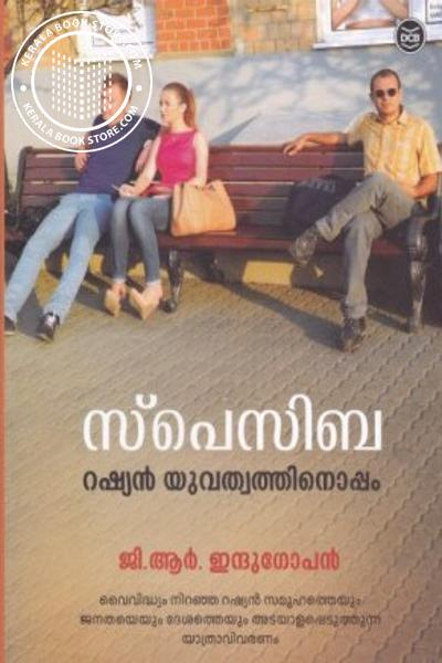 Cover Image of Book SPACIBA- Russian Yuvathwathinoppam