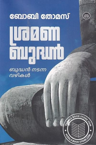 Cover Image of Book ശ്രമണ ബുദ്ധൻ