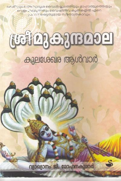 Cover Image of Book Sree Mukundamala