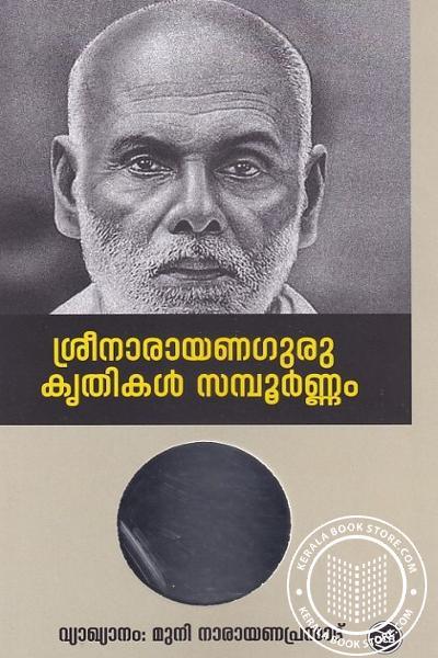 Cover Image of Book ശ്രീനാരായണഗുരു കൃതികള് സമ്പൂര്ണ്ണം