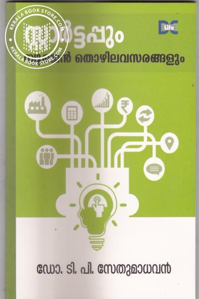 Image of Book Startuppum Newgen Thozhilavasaranangalum
