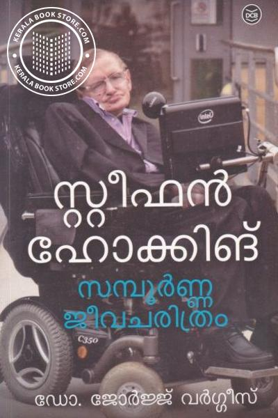Image of Book Stephen Hawking Sampoorna Jeevacharitram