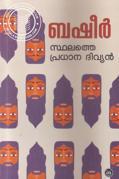 Cover Image of Book Sthalathe Pradhana Divyan