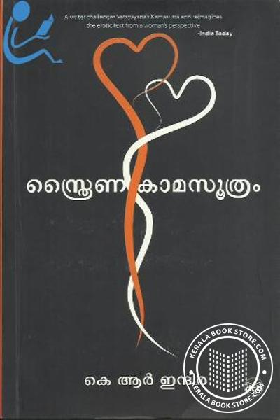 Cover Image of Book Sthryna Kamasoothram