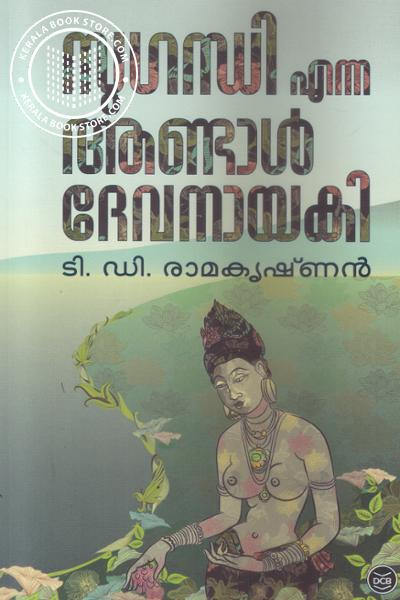 Cover Image of Book Sugandhi Enna Andal Devanayaki