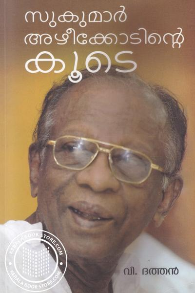 Cover Image of Book Sukumar Azhikkodinte Koode