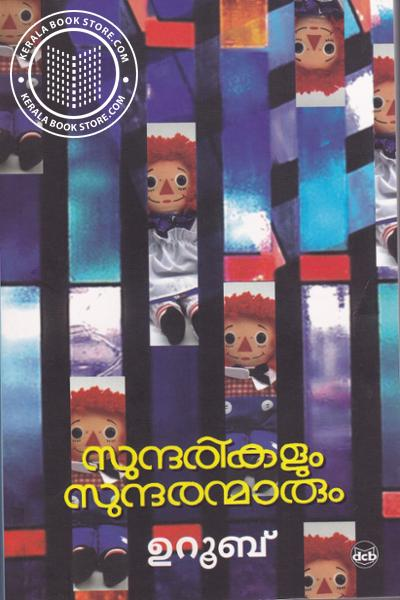 Cover Image of Book Sundarikalum Sundaranmarum