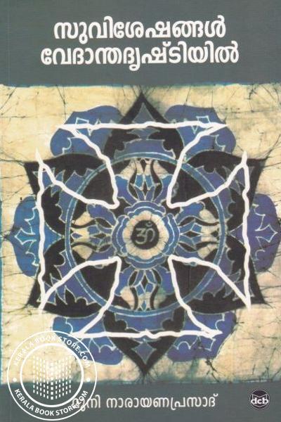 Cover Image of Book സുവിശേഷങ്ങള് വേദാന്തദൃഷ്ടിയില്