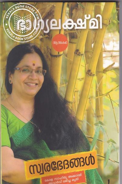 Cover Image of Book സ്വരഭേദങ്ങള്