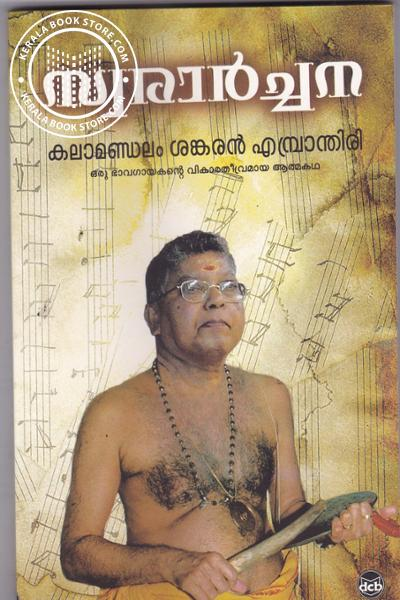 Cover Image of Book Swararchana