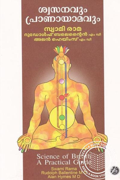 Cover Image of Book Swasanavum Pranayamavum