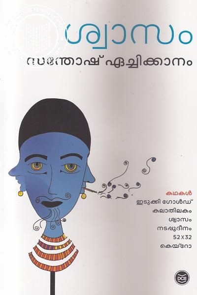Cover Image of Book ശ്വാസം