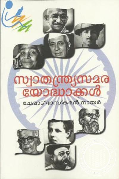 Cover Image of Book സ്വാതന്ത്ര്യസമരയോദ്ധാക്കള്