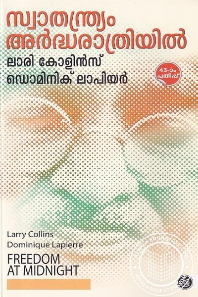 Cover Image of Book സ്വാതന്ത്യ്രം അര്ദ്ധരാത്രിയില്