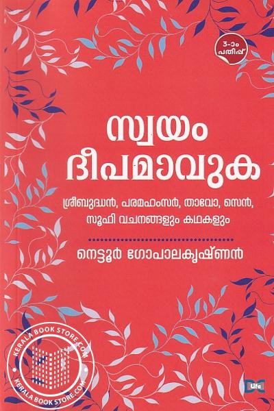 Cover Image of Book സ്വയം ദീപമാവുക