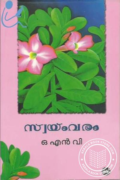 Cover Image of Book Swayamvaram