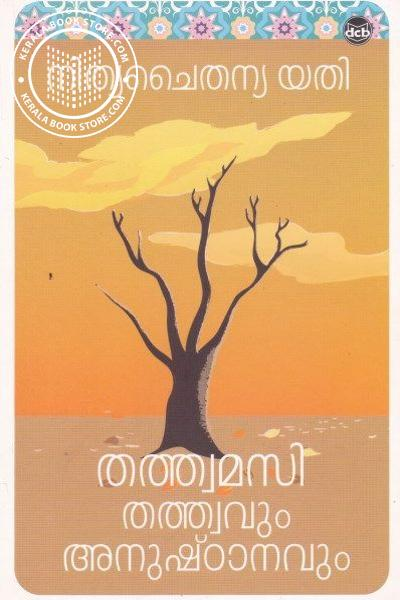 Cover Image of Book തത്ത്വമസി തത്ത്വവും അനുഷ്ഠാനവും