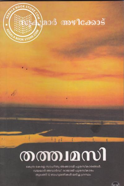 Cover Image of Book Tatvamasi