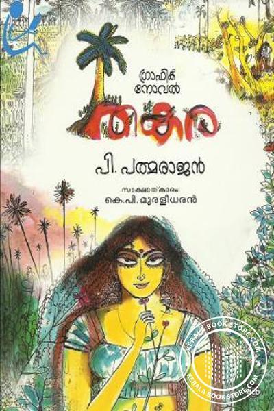 Cover Image of Book Thakara - graphic noval -