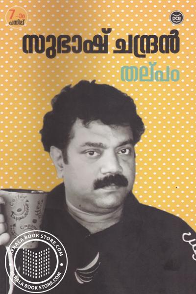 Cover Image of Book Thalpamm