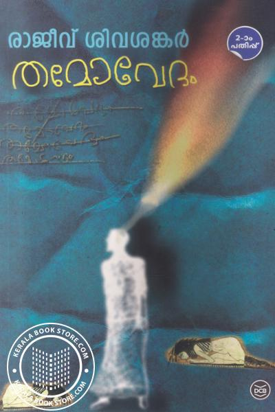 Cover Image of Book Thamovedam