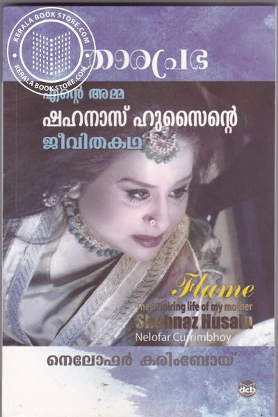 Cover Image of Book താരപ്രഭ എന്റെ അമ്മ ഷഹനാസ് ഹുസൈന്റെ ജീവിതകഥ