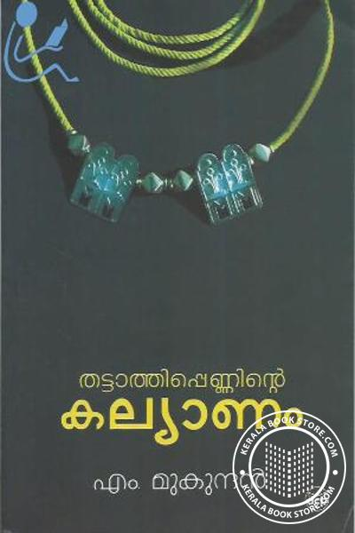 Cover Image of Book Thattathippenninte Kalyanam