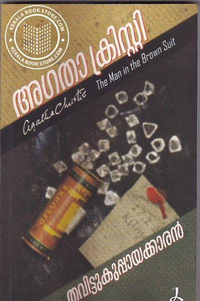 Cover Image of Book Thavittukuppayakkaran