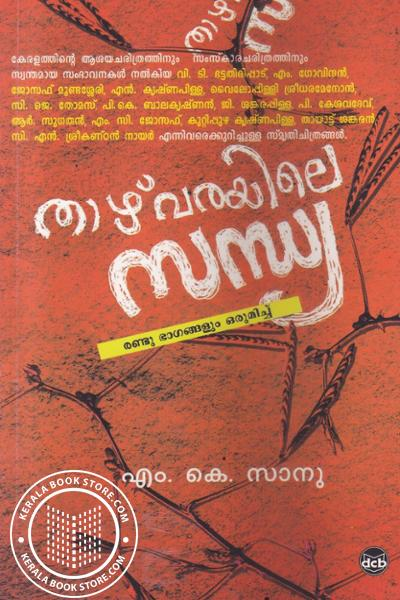 Cover Image of Book Thazhvarayile Sandhya