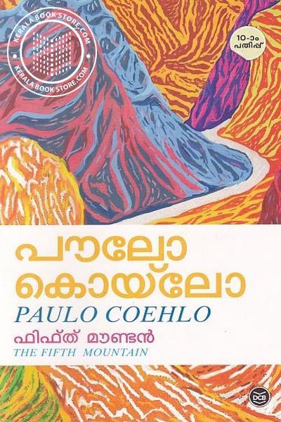 Cover Image of Book ഫിഫ്ത് മൗണ്ടന്