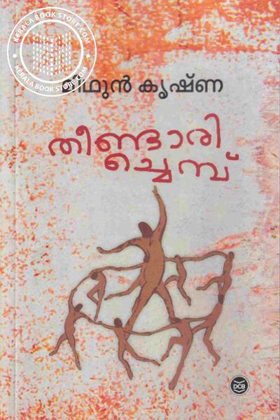 Image of Book തീണ്ടാരിച്ചെമ്പ്