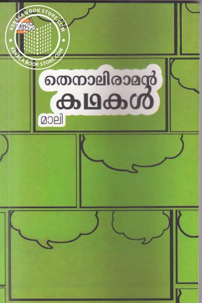 Cover Image of Book Thenali Raman Kathakal