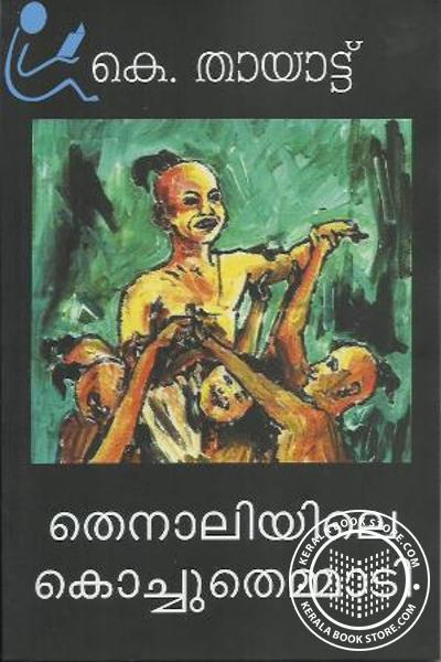 Cover Image of Book Thenaliyile Kochuthemmadi