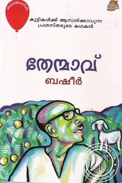Cover Image of Book തേന്മാവ്