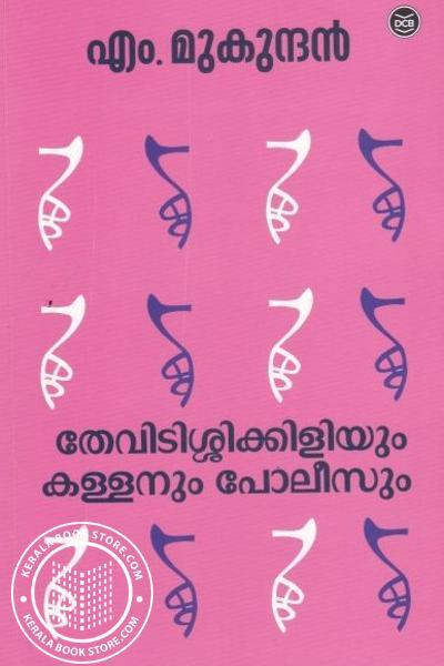 Cover Image of Book Thevidissikkiliyum Kallanum Poleesum
