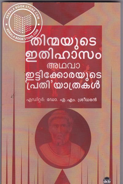 Cover Image of Book തിന്മയുടെ ഇതിഹാസം അഥവാ ഇട്ടിക്കോരയുടെ പ്രതി യാത്രകള്