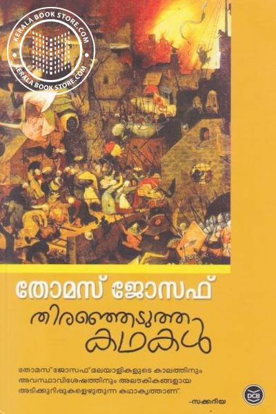 Cover Image of Book Thiranjedutha Kathakal Thomas Joseph