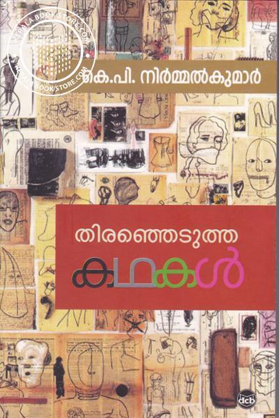 Cover Image of Book തിരഞ്ഞെടുത്ത കഥകള്