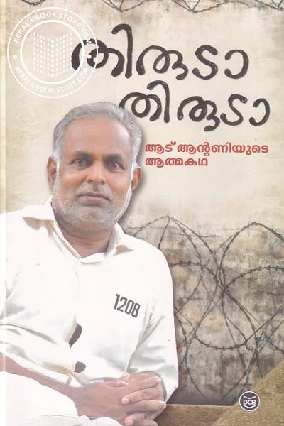 Cover Image of Book തിരുടാ തിരുടാ