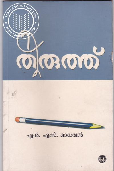 Cover Image of Book Thiruthu