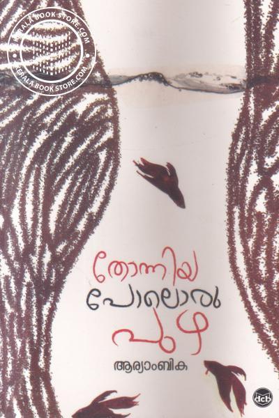 Cover Image of Book തോന്നിയ പൊലൊരു പുഴ