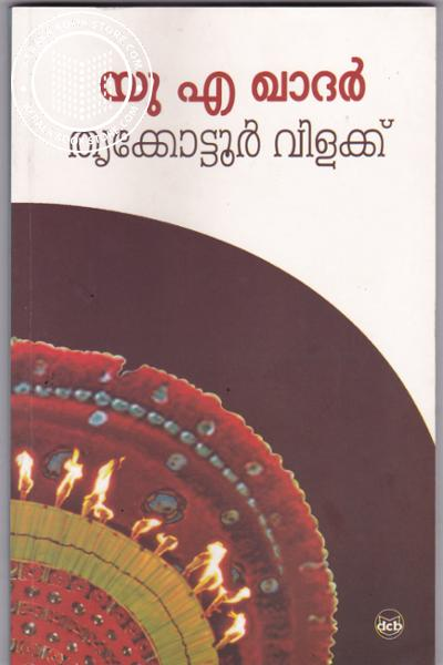 Cover Image of Book തൃക്കോട്ടൂര് വിളക്ക്
