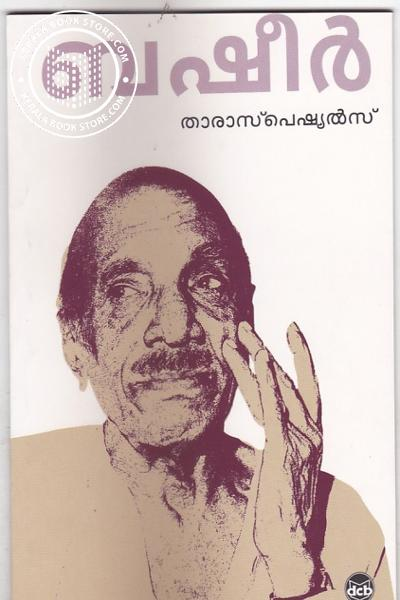 Cover Image of Book Thara Specials
