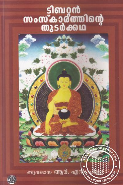 Image of Book Tibeteen Samskarathinte Thutarkkatha