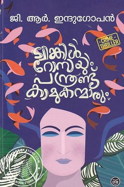 Cover Image of Book ട്വിങ്കിള് റോസയും പന്ത്രണ്ട് കാമുകന്മാരും