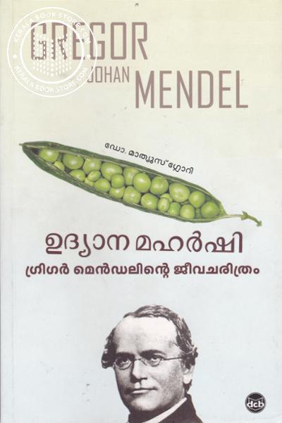 Image of Book Udyana Maharshi Grigor Mendelinte Jeevacharithram