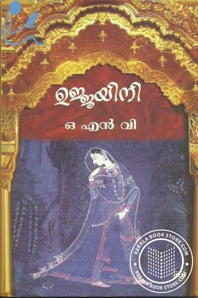 Cover Image of Book ujjayini