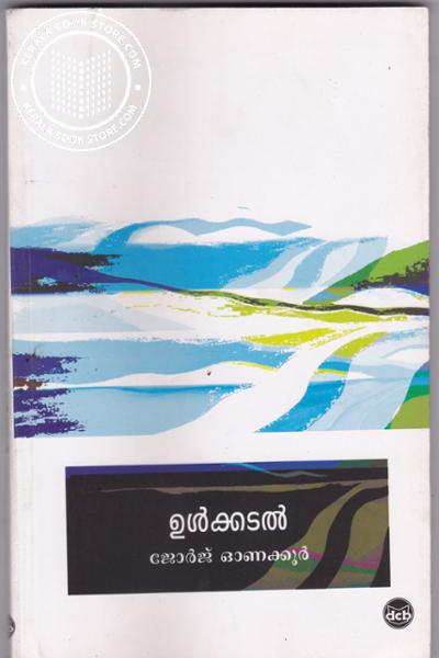Image of Book Ulkkadal