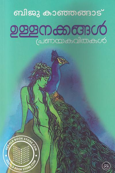 Cover Image of Book ഉള്ളനക്കങ്ങള്
